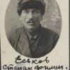 Еськов Степан Филиппович