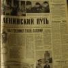 Номер газеты с космонавтом В.Быковским