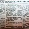 Список поощренных. 1964 год