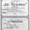 Реклама. 1910 год