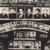 5 группа строительного техникума, выпуск 1962 года