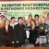 Развитие блогосферы в регионах Казахстана Костанай