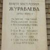 Мемориальная доска Журавлевой