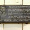 Мемориальная доска Бакирову