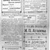 Рекламная полоса газеты за 1910 год