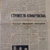 Газета Затобольского района Строитель коммунизма 1 февраля 1964 года