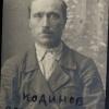 Кодимов Егор Матвеевич
