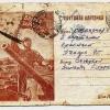Почтовая карточка 1942 год