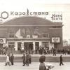 Кинотеатр 40 лет Казахстану