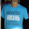 Интересно кто купит эту футболку