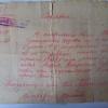 Справка ЗАГСа от 24 ноября 1920 г.
