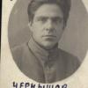 Чернышов Иван Александрович
