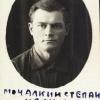 Мочалкин Степан Иванович - красный партизан
