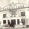 Кинотеатр 40 лет Казахстана