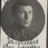 Половинкин Иван Алексеевич – красный партизан