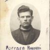 Рогодев Николай Филиппович