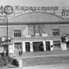 Кинотеатр 40 лет Казахстана. 1969 год