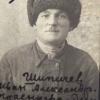 Шиничев Иван Александрович
