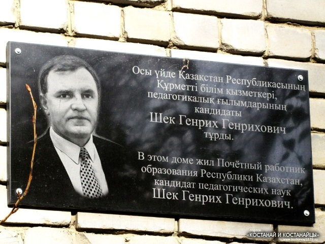 Мемориальная доска Шек Г.Г.