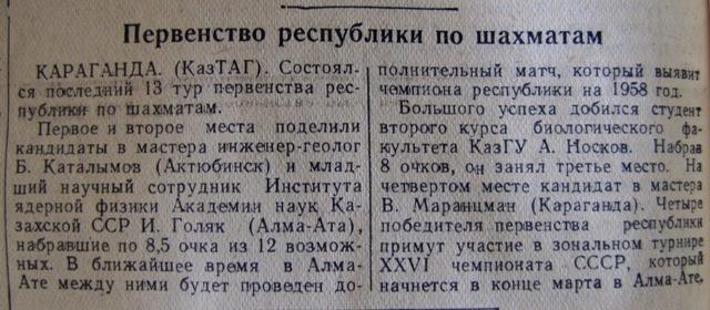 Чемпионат Казахстана