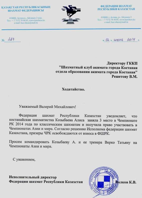 Письмо из федерации шахмат