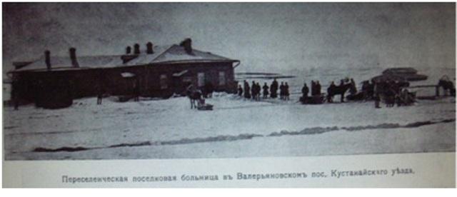 Валерьяновская переселенческая больница Кустанайского уезда. Стационарное отделение.