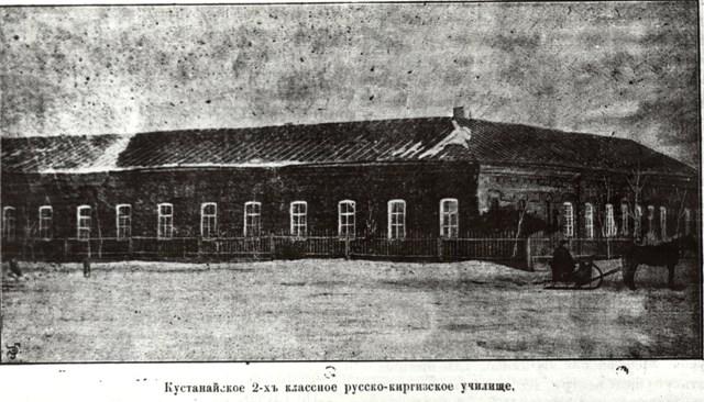 Русско-киргизское училище