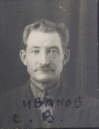 Иванов Семен Варфоломеевич