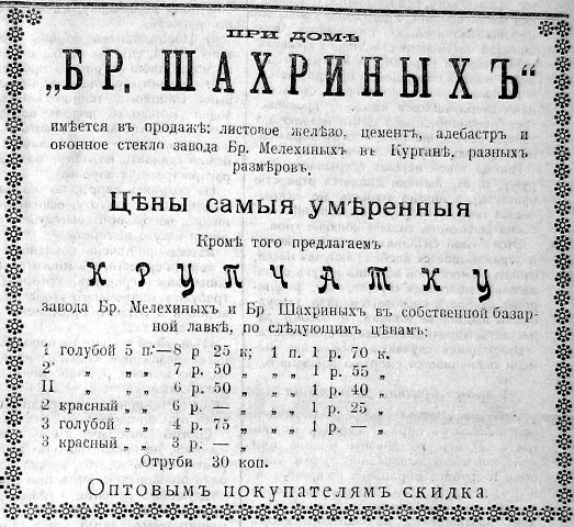 """Из газеты """"Кустанайское степное хозяйство"""". 1914 год"""
