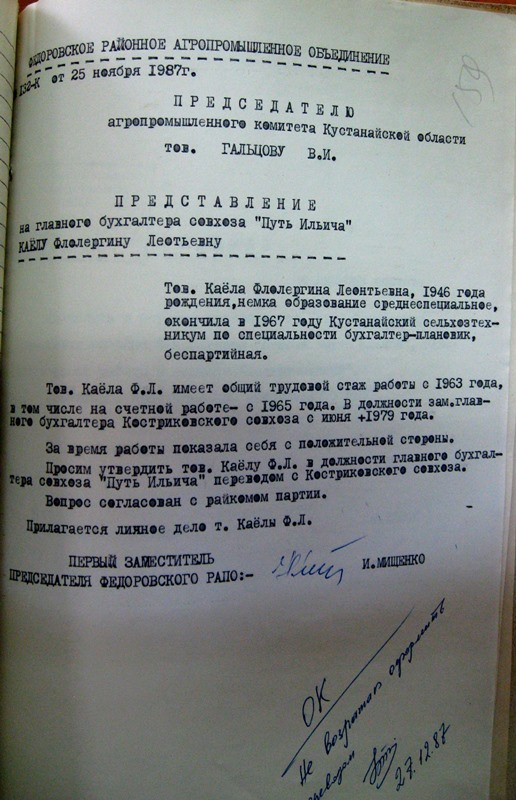 Каела (Юнкер) Флоренгина Леонтьевна