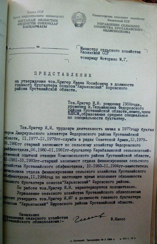 Кригер Иван Иосифович