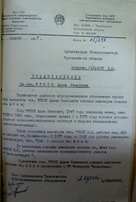 Крепс Адам Иванович