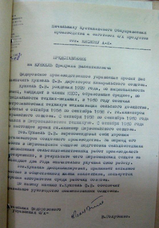 Кункель Фридрих Валентинович