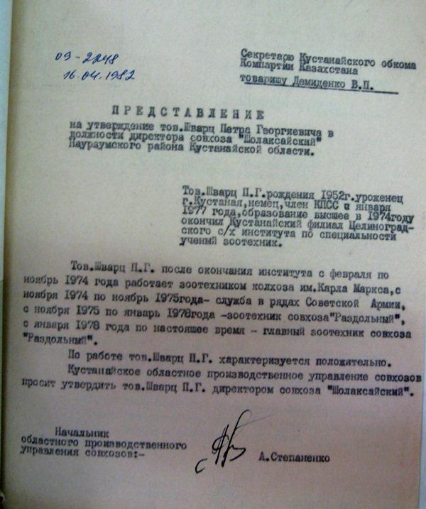 Шварц Петр Георгиевич