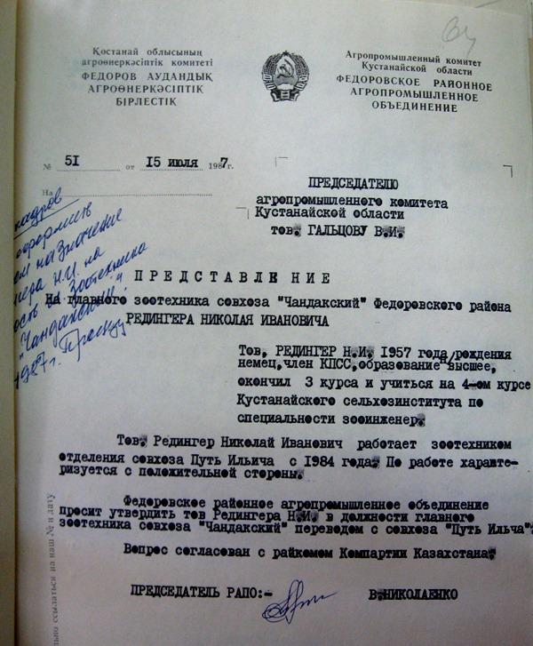 Редингер Николай Иванович