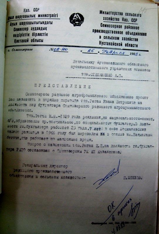 Реган Иван Петрович
