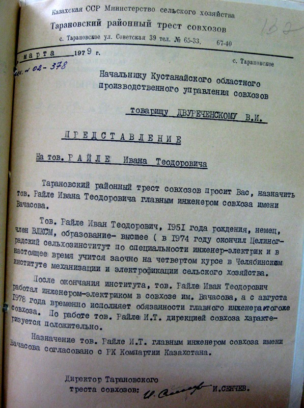 Райле Иван Теодорович