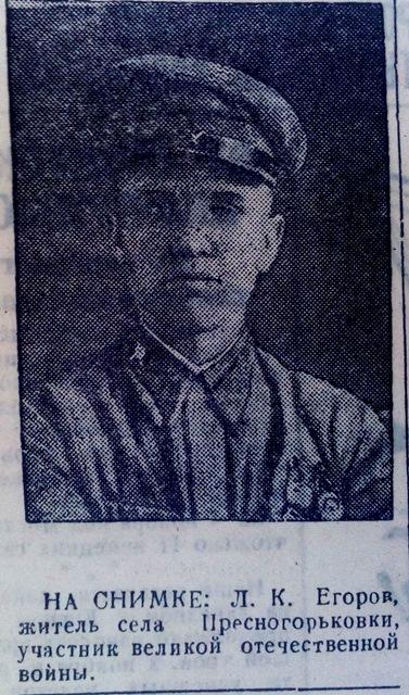 Л.К.Егоров