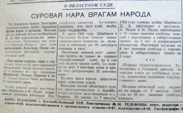 """""""Сталинский путь"""" 1942 год"""