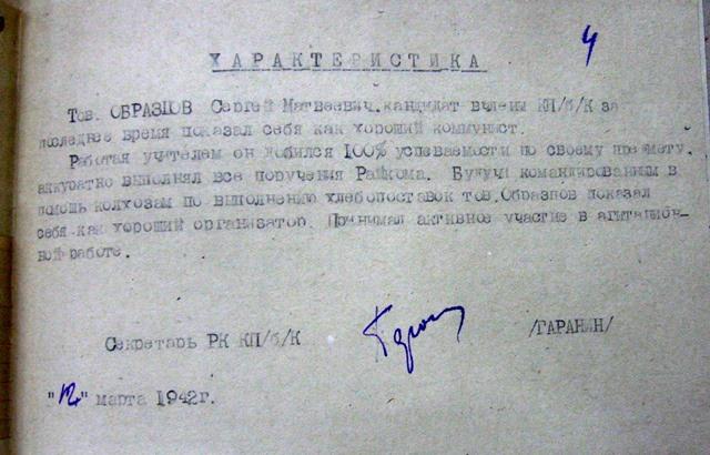 Образцов Сергей Матвеевич