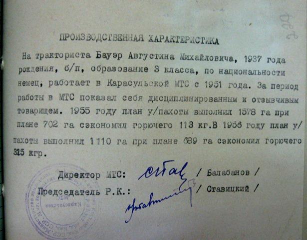 Бауэр Августин Михайлович