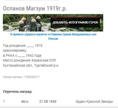 Оспанов Магзум