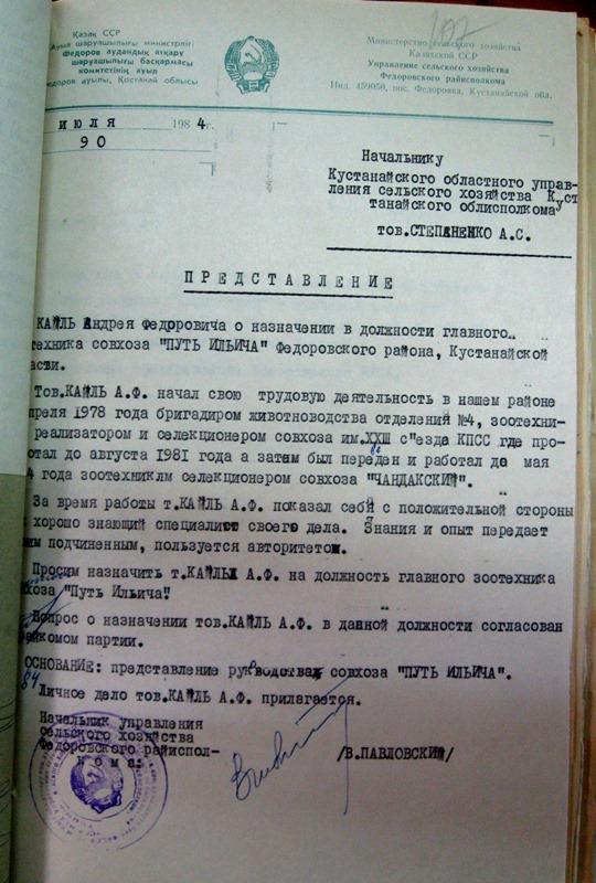 Каиль Андрей Федорович