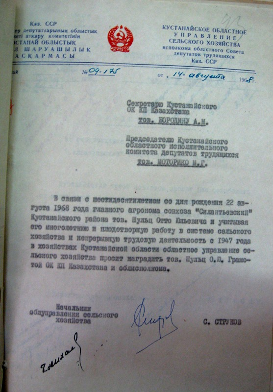 Шульц Отто Юльевич