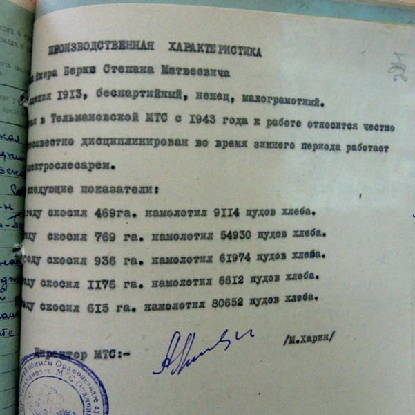Бернс Степан Матвеевич
