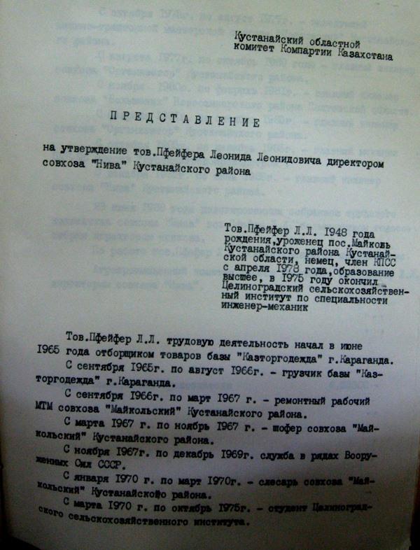Пфейфер Леонид Леонидович