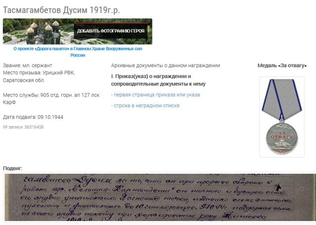 Тасмагамбетов Досым