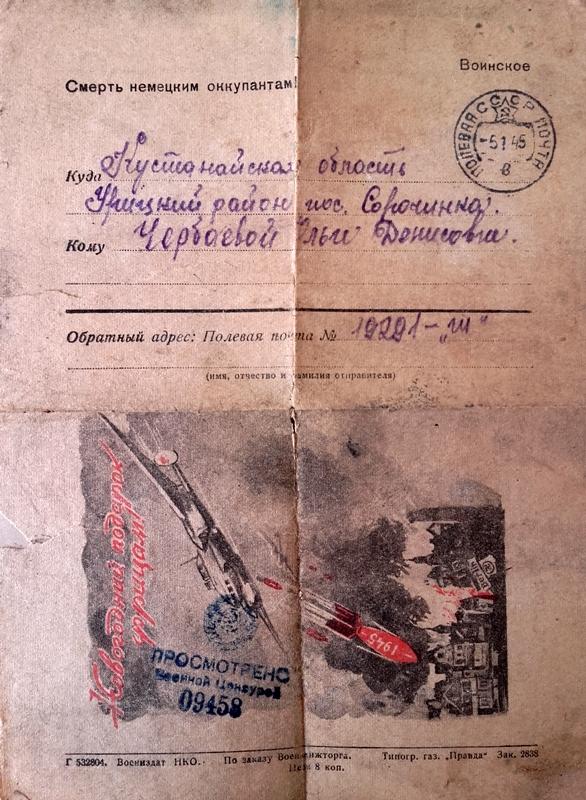 Письмо Алексея Логановского маме