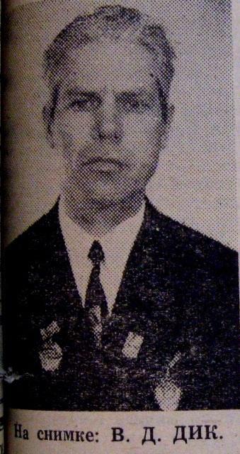 Василий Дмитриевич Дик