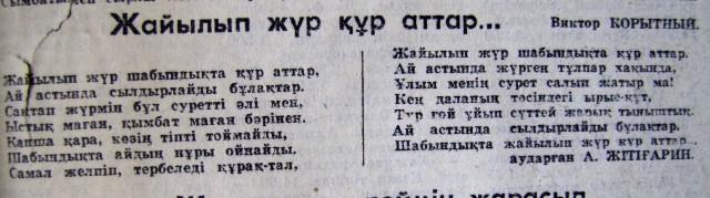 Виктор Корытный